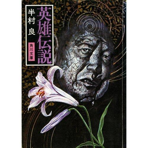 英雄伝説 (角川文庫 緑 375-13)の詳細を見る