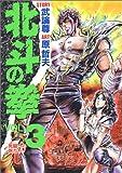 北斗の拳 3 (愛蔵版コミックス)