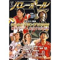 バレーボールマガジン 2006年 09月号 [雑誌]