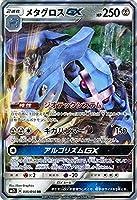 ポケモンカードゲームSM/メタグロスGX(RR)/アローラの月光