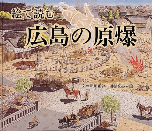 広島の原爆 (福音館の科学シリーズ)