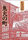 新装版 鬼火の町 (文春文庫)