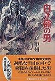 白き嶺の男 (集英社文庫)