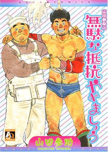 山田参助の無駄な抵抗やめましょう (アクアコミックス) (オークラコミックス)の詳細を見る