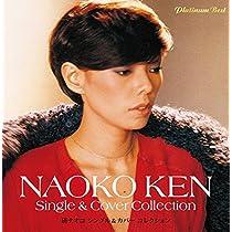プラチナムベスト 研ナオコ シングル&カバー コレクション (UHQCD)