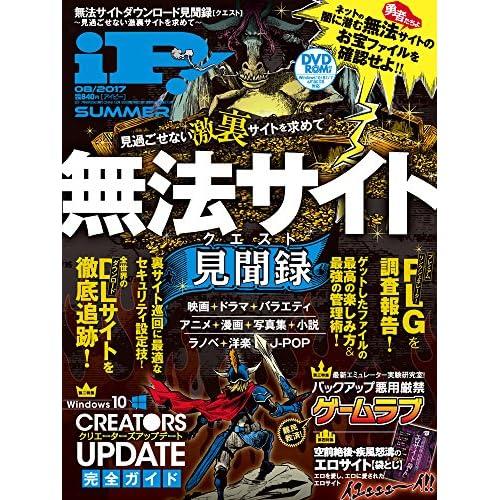 iP!(アイピー) 2017年 08 月号 [雑誌]