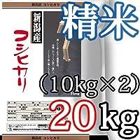 新潟産コシヒカリ 精米20kg(10kg×2) 新潟ケンベイ