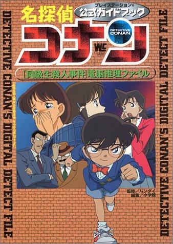 名探偵コナン公式ガイドブック―「同級生殺人事件」電脳推理ファイル (ワンダーライフスペシャル PlayStation)