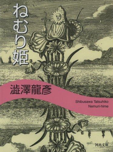 ねむり姫 澁澤龍彦コレクション (河出文庫)の詳細を見る