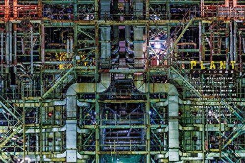 夜の絶景写真 工場夜景編―誰でも幻想的な工場夜景が撮れるようになる