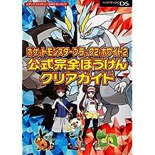 ポケットモンスターブラック2・ホワイト2 公式完全ぼうけんクリアガイド (メディアファクトリーのポケモンガイド)