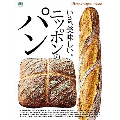 Discover Japan_FOOD いま、美味しい。ニッポンのパン (エイムック 3834)