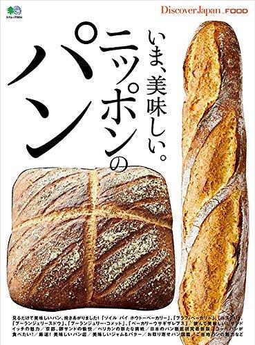 Discover Japan_FOOD いま、美味しい。ニッポンのパン (エイムック)