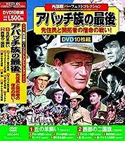 西部劇 パーフェクトコレクション 丘の羊飼い DVD10枚組 ACC-041