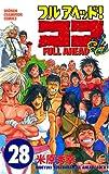 フルアヘッド!ココ 28 (少年チャンピオン・コミックス)