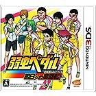 弱虫ペダル 明日への高回転 - 3DS