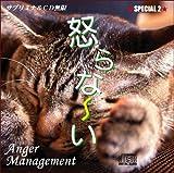 サブリミナル無限スペシャル2「怒らな~い」アンガー・マネジメント