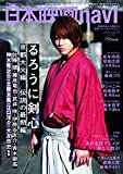 日本映画navi vol.50 ★表紙:佐藤健 (NIKKO MOOK)