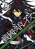 戦國ストレイズ 4巻 (デジタル版ガンガンコミックスJOKER)