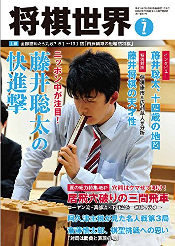 将棋世界 2017年7月号