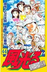 風光る(44) (月刊少年マガジンコミックス)
