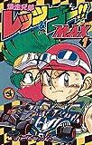 爆走兄弟レッツ&ゴーMAX(1) (てんとう虫コミックス)