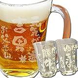 名入れ 誕生日 プレゼント 還暦祝い ジョッキ 元気 ペア ビールグラス 結婚祝い 退職祝い