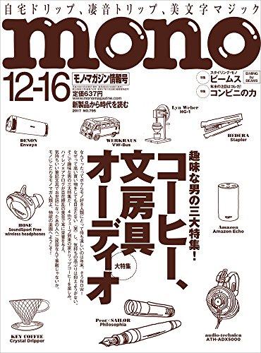 モノマガジン 2017年12/16号