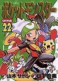 ポケットモンスタースペシャル(22) (てんとう虫コミックススペシャル)