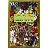 アフリカの民話~ティンガティンガ・アートの故郷、タンザニアを中心に~