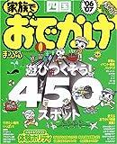 家族でおでかけ四国 ('06-'07) (マップルマガジン (K7))   (昭文社)