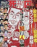 まんが凶悪死刑囚大全 獄 (コアコミックス)