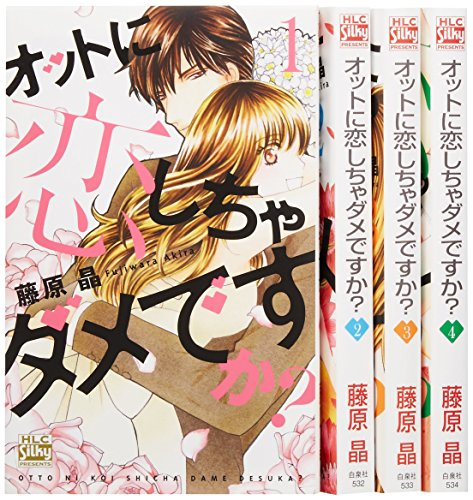 オットに恋しちゃダメですか? コミック 1-4巻セット (白泉社レディース・コミックス)