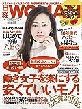 日経ウーマン 2018年 01 月号