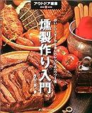 燻製作り入門―おいしいスモークを楽しむレシピ&ハウツー集 (アウトドア選書)