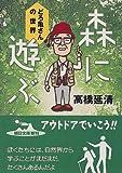 森に遊ぶ―どろ亀さんの世界 (朝日文庫)