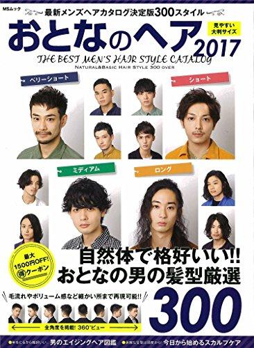 おとなのヘア2017 (MSムック)