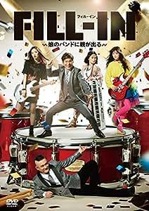 【早期購入特典あり】FILL-IN ~娘のバンドに親が出る~(ポストカード付) [DVD]