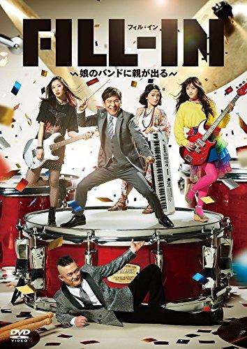 FILL-IN ~娘のバンドに親が出る~ [DVD]