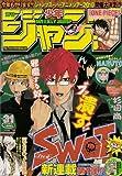 週刊少年ジャンプ 2010年7月19日号 NO.31