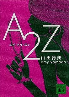 A2Z (講談社文庫)