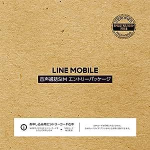 LINEモバイル 音声通話SIMエントリーパック (ナノ/マイクロ/標準SIM)[カウントフリー・iPhone/Android共通・ドコモ対応] LMN-Ama02