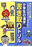 小学生の漢字1006字書き取りドリル