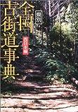 県別全国古街道事典―西日本編