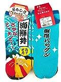 靴下 おもしろ柄 【海鮮丼】 22-25cm  スニーカー丈  《9743》 (青)