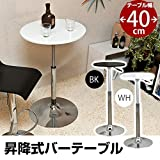 バーテーブル ( ガス圧昇降式テーブル ) 【丸型 直径40cm】 360度回転 ホワイト ( 白 )