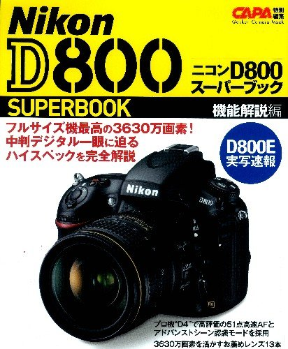 ニコンD800スーパーブック 機能解説編 (Gakken Camera Mook)