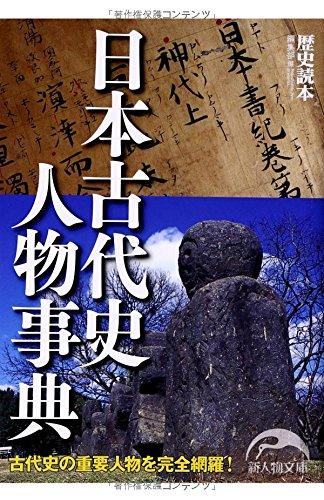 日本古代史人物事典 (新人物文庫)の詳細を見る