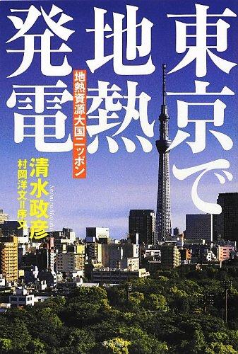 東京で地熱発電 (地熱資源大国ニッポン)の詳細を見る