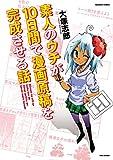 素人のウチが10日間で漫画原稿を完成させる話 / 大塚 志郎 のシリーズ情報を見る